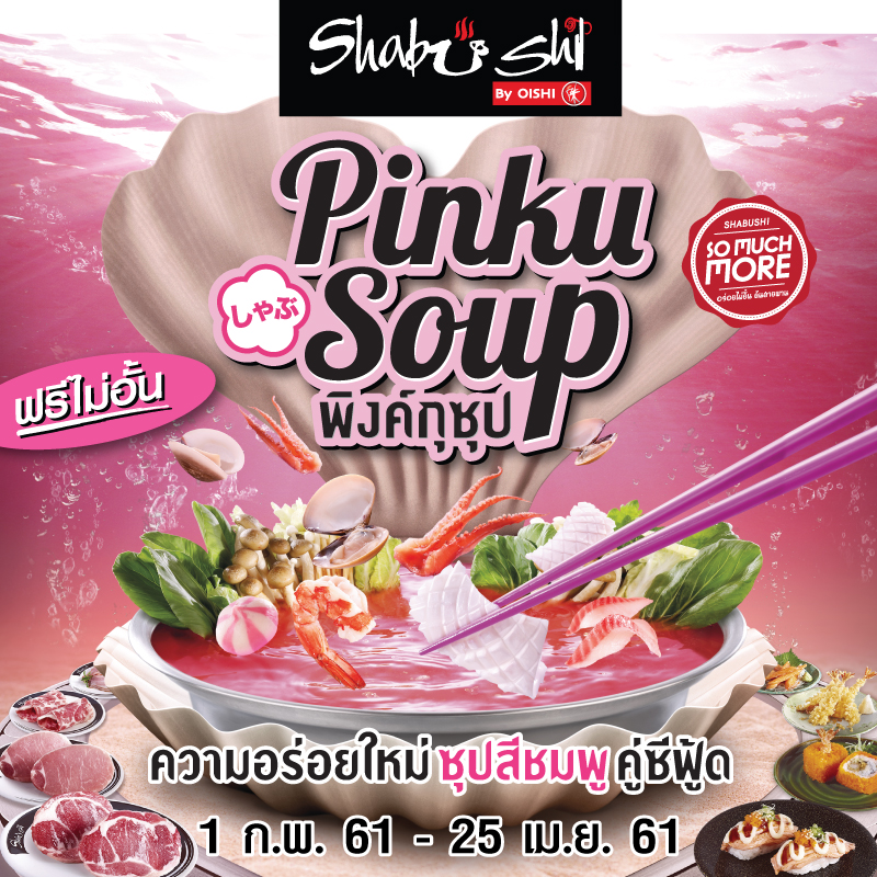 New ! Pinku Soup, sweet & spicy soup with appetite aroma.