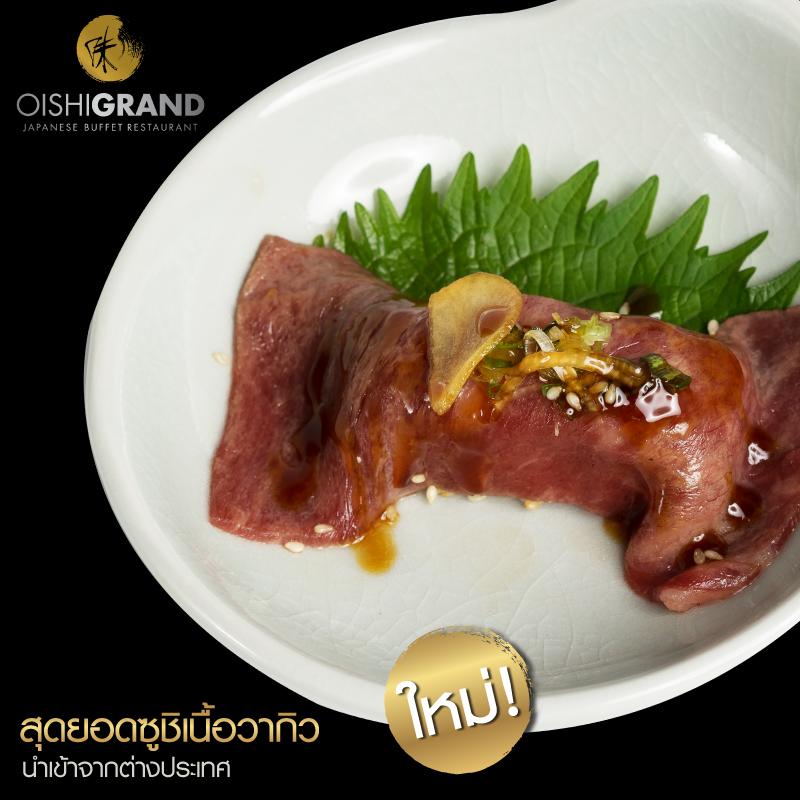 """เมนูใหม่ล่าสุด!  จาก Oishi Grand ย่างไฟอ่อนๆ ราดซอสเทอริยากิ """"ซูชิเนื้อวากิว"""""""