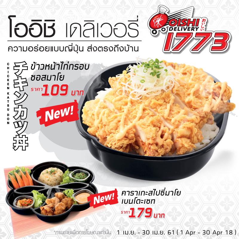 เมนูใหม่ล่าสุด!  จาก Oishi Delivery