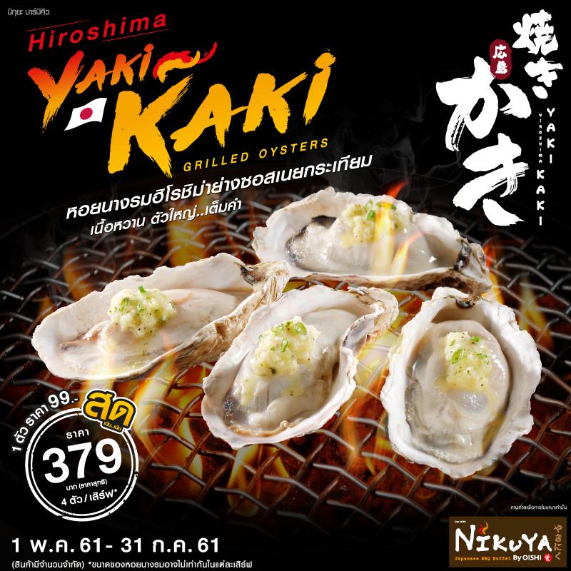 หอยนางรมฮิโรชิม่า รสชาติหวานอร่อยเป็น เอกลักษณ์