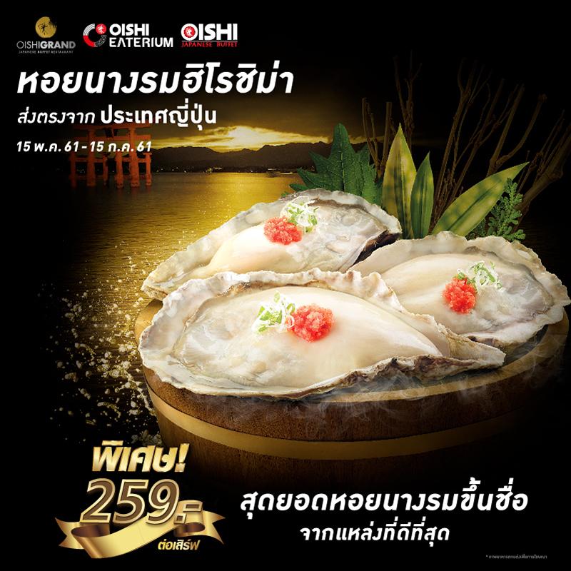 """""""หอยนางรม"""" ขึ้นชื่อจาก """"ฮิโรชิม่า"""" หนึ่งในแหล่งที่ดีที่สุดของญี่ปุ่น"""