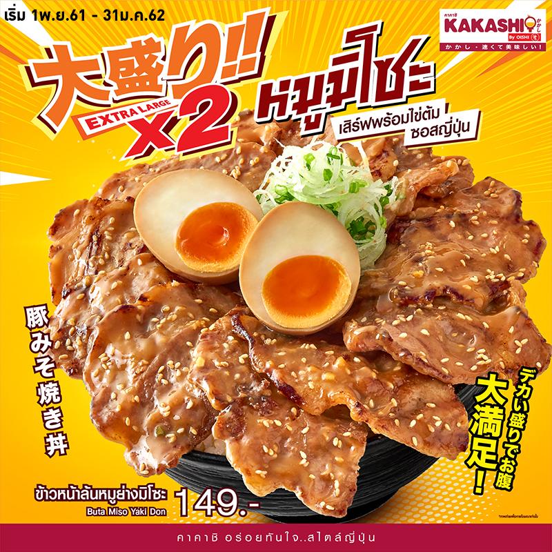 KAKASHI เสิร์ฟความอร่อยล้น กับเมนูข้าวหน้าล้นหมูย่างมิโซะ