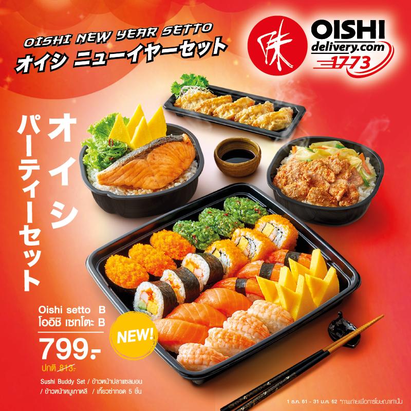 โออิชิ เดลิเวอรี่ ส่งมอบความอิ่มอร่อยสุดคุ้มกับ โออิชิ เซทโตะ B