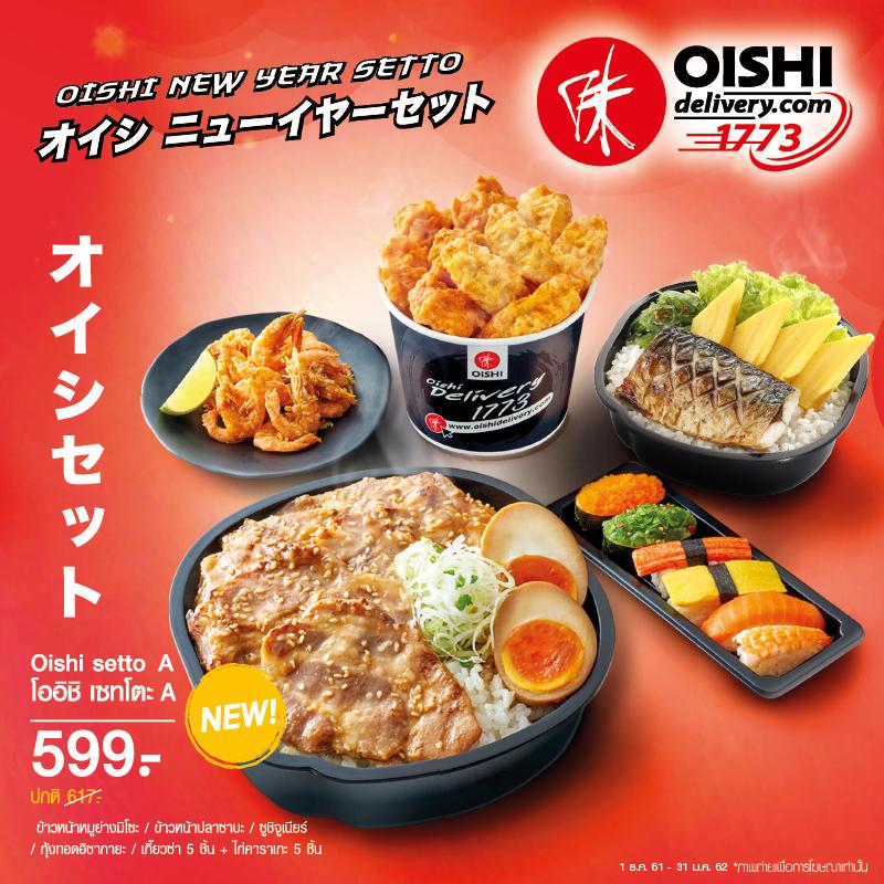โออิชิ เดลิเวอรี่ ส่งมอบความอิ่มอร่อยสุดคุ้มกับ โออิชิ เซทโตะ A