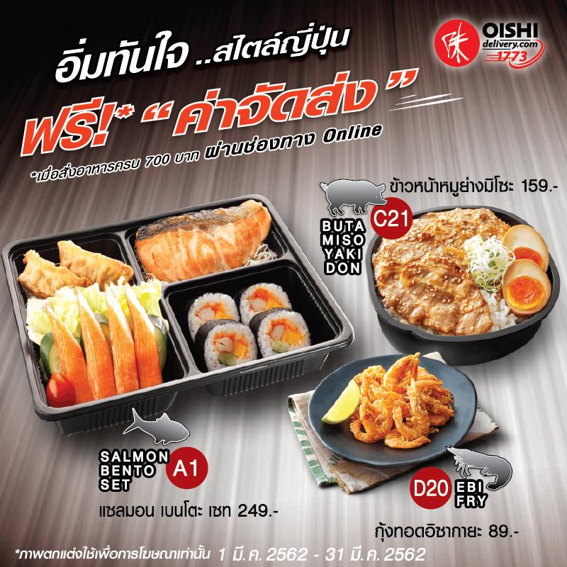 Oishi Delivery ฟรี!! ค่าจัดส่ง เมื่อสั่งอาหารครบ 700 บาท ผ่านช่องทางออนไลน์
