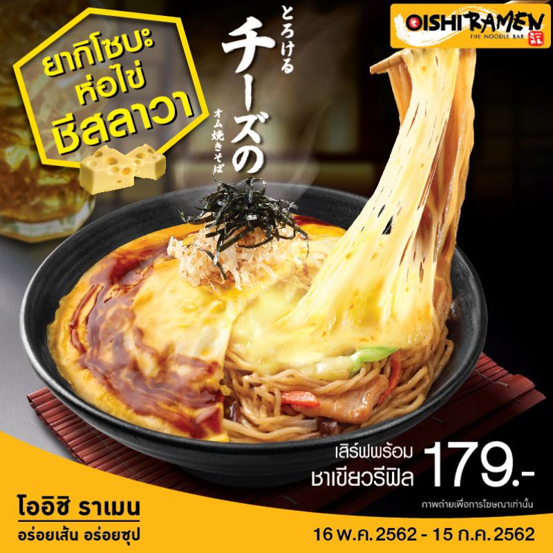 ใหม่ล่าสุดจาก Oishi Ramen!