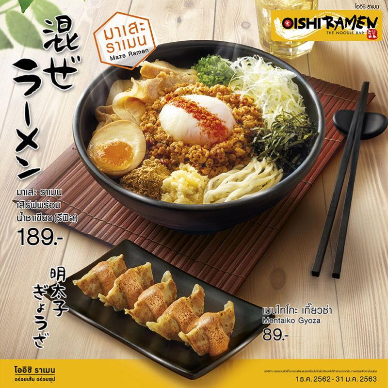 อร่อยสไตล์ญี่ปุ่นอย่างแท้จริงกับ มาเสะ ราเมน และ เมนไทโกะเกี๊ยวซ่า ที่ OISHI Ramen