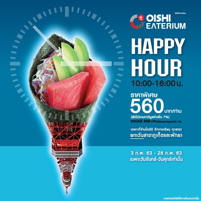 Happy Hour 10:00-16:00 น. เฉพาะจันทร์-ศุกร์ ที่โออิชิอีทเทอเรียม เพียงท่านละ 560 บาท*