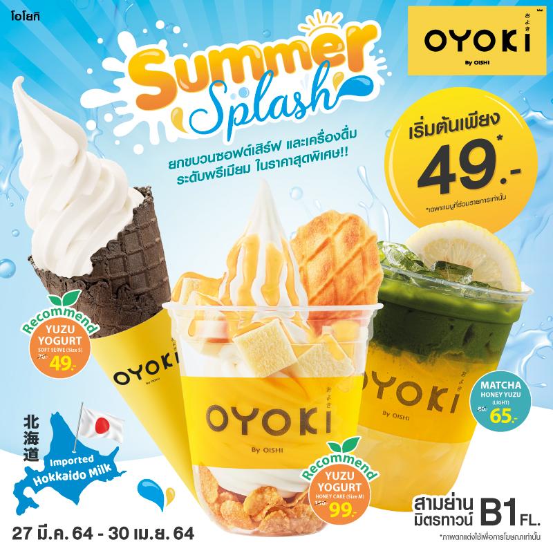 "OYOKI จัดเต็ม ! ต้อนรับซัมเมอร์นี้กับโปรโมชั่น ""Summer Splash"""