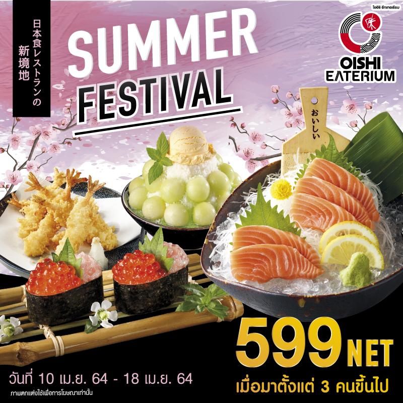 Summer Festival! ร้อนนี้ที่ Oishi Eaterium ราคาพิเศษ 599NET เมื่อมาตั้งแต่ 3 คนขึ้นไป
